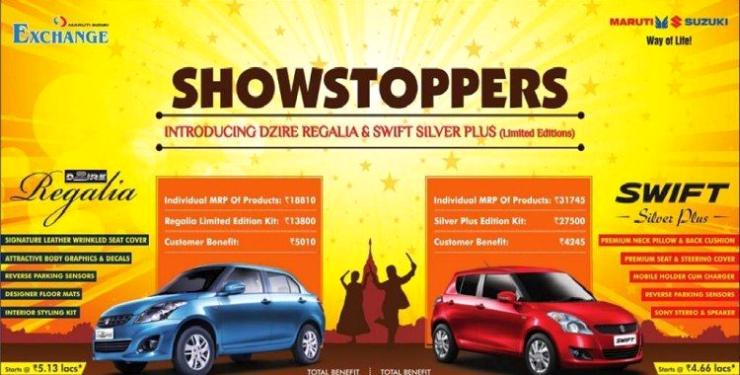 Maruti Suzuki Swift hatchback and Dzire compact sedan receive special edition accessory kits
